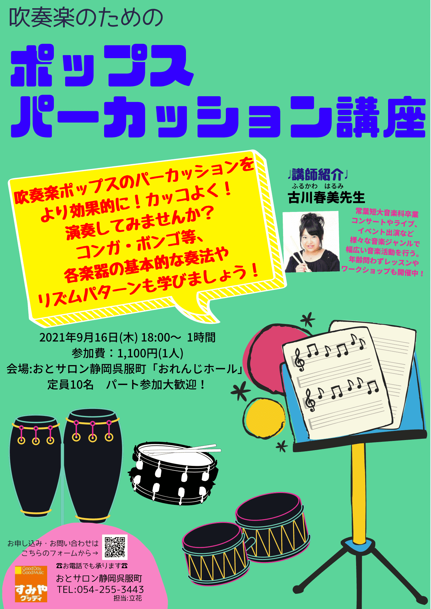 古川先生パーカッション講座チラシ最新!!_optimized.png
