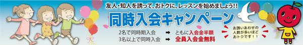 同時入会バナー子供.jpg
