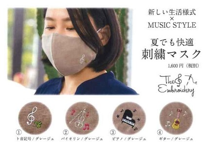 夏でも快適刺繍マスク.jpg