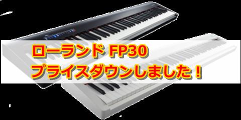 FPシリーズ.png