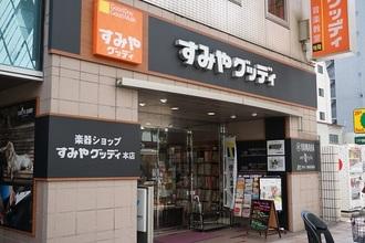 写真:すみやグッディ本店アネックス