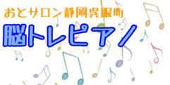 写真:楽しく脳トレ!~脳トレピアノ~ おとサロン静岡呉服町