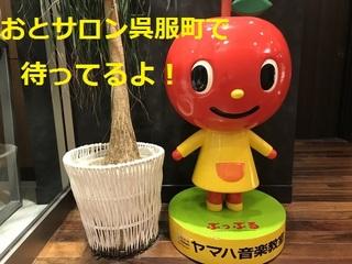 横井さんが作ったリンゴ.jpg