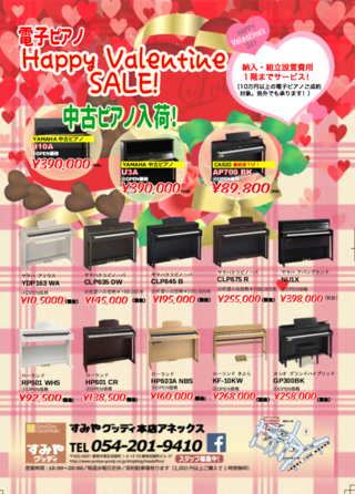 Happy valentine sale2019.png