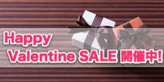 写真:【静岡 ピアノ・エレクトーン】Happy Valentine SALE開催中!高級チョコレートがもらえる! 本店アネックス
