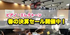 写真:鍵盤楽器決算セール開催中♪ご成約特典満載です!|本店アネックス