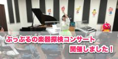 写真:ぷっぷるの楽器探検コンサート開催しました!|おとサロン静岡呉服町