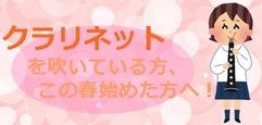 写真:【静岡 クラリネットレッスン】クラリネットを楽しく習ってみませんか|おとサロン静岡呉服町