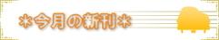 写真:【静岡 楽譜】6月の新刊ピックアップ♪|本店アネックス