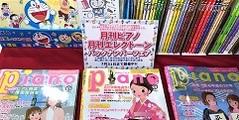 写真:月刊ピアノと月刊エレクトーンのバックナンバーフェア開催中!|本店アネックス