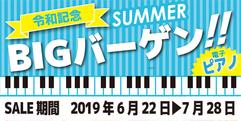写真:【SALE】ピアノ サマーBIGバーゲン 2019.7.28迄|すみやグッディ全店