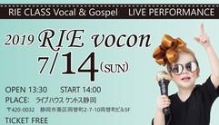 写真:【静岡 ライブ】今年も熱いライブ!RIE vocon 2019開催します!!!