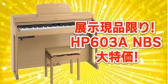 写真:ローランド電子ピアノ HP603A 最終値下げ!!ピアノサマービッグバーゲン|本店アネックス