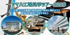 写真:【ホテルランチ付き】静岡西部を巡る、ヤマハ工場見学バスツアーに行こう!!|本店アネックス