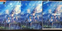 写真:『天気の子』公式楽譜集が入荷しました!|本店アネックス