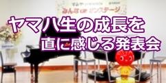 写真:ヤマハ生が出演!ドキドキな秋の発表会レポート|おとサロン静岡呉服町