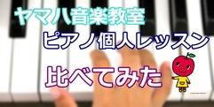 写真:「ヤマハ音楽教室」と「すみやピアノ個人レッスン」の違いって?|おとサロン静岡呉服町