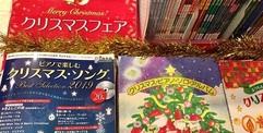 写真:クリスマス楽譜フェア開催中♪|本店アネックス