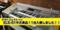 写真:ヤマハ エレクトーン STAGEA ELS-01 UD-FD01付き【中古】入荷しました!|本店アネックス