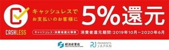 5%還元.jpgのサムネイル画像