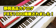 写真:               【第3弾】決算セール 逸品カタログ掲載されました!|本店アネックス