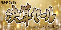 写真:【本日からスタート】半期に一度の決算セール開催!|本店アネックス