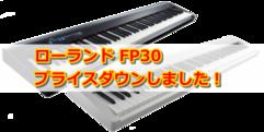 写真:【即日持ち帰りOK】ローランドFP30プライスダウン中!|本店アネックス