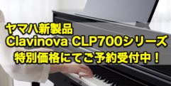 写真:ヤマハ クラビノーバCLP700シリーズご予約承り中!|本店アネックス