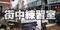 写真:静岡の街中で練習室が借りられる!|おとサロン静岡呉服町