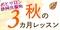 写真:お得にスタート!秋の3カ月レッスン!|おとサロン静岡呉服町