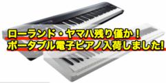 写真:【即日持ち帰りOK】ローランド・ヤマハ・コルグポータブル電子ピアノ入荷!|本店アネックス