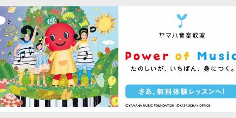 020190118yamaha_music.jpg
