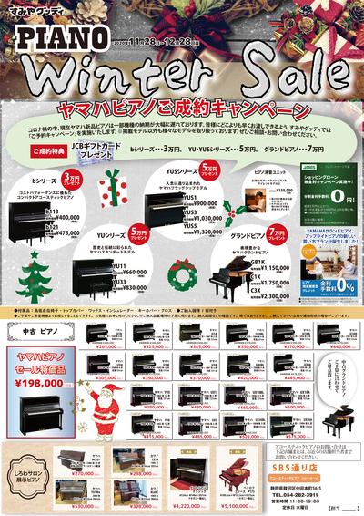 202012月winterセールA3(生P).jpgのサムネイル画像