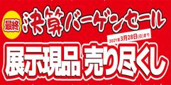 写真:【セール終了間近】展示現品売り尽くしセール開催中! 本店アネックス