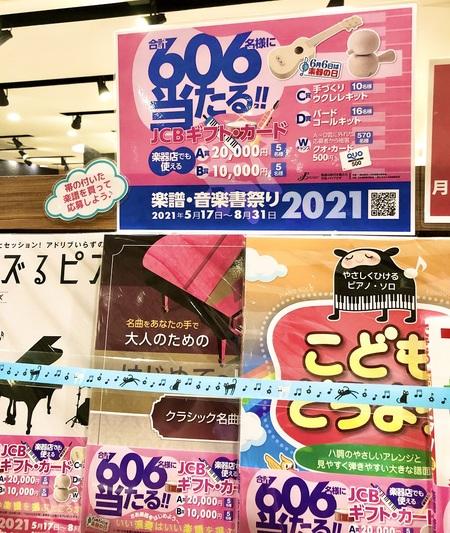 楽譜音楽書祭り2021.jpg