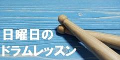 写真:日曜日のドラムレッスン、はじまります! おとサロン静岡呉服町