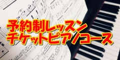 写真:【完全予約制】チケットピアノコースのご紹介│おとサロン呉服町