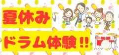 写真:自由研究にもおすすめ!夏休みは親子でドラムにチャレンジ!|おとサロン静岡呉服町