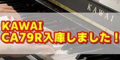 写真:KAWAI CA79R 店頭展示スタート! すみやグッディ本店アネックス