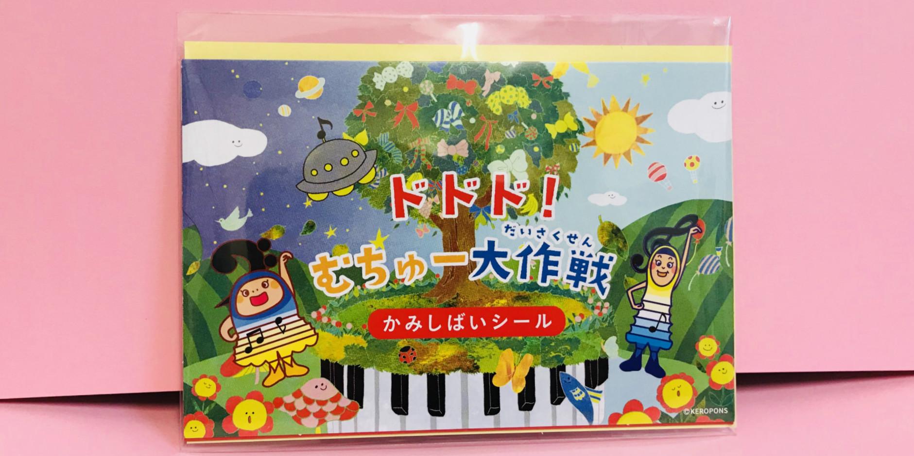 http://www.sumiya-goody.co.jp/shopblog/annex/keropons.jpg