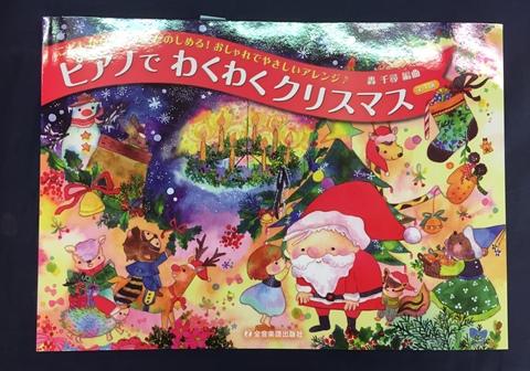 わくわくクリスマス.JPG