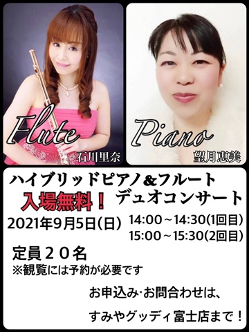 ピアノ&フルート.JPG
