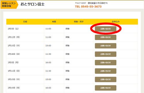 すみやHP体験レッスンページ.png