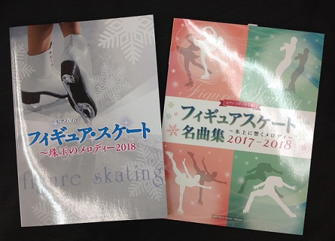 スケート楽譜.JPG