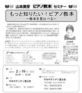 山本美芽先生「見比べ~もっと知りたい!.jpg