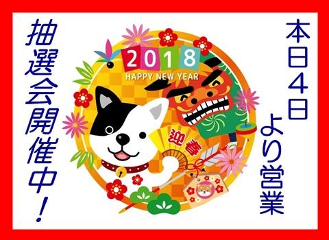 2018抽選会.jpg
