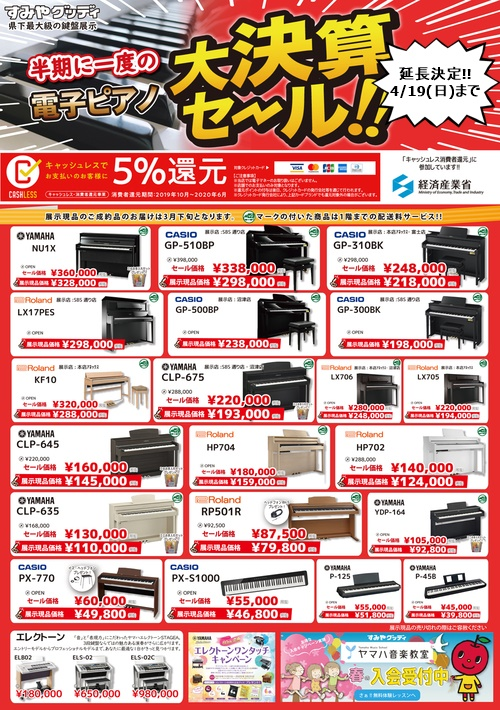 20203月鍵盤セールA3たて(DP)-thumb-autox710-25300.jpg
