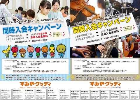 480×344 ブログ用 同時入会キャンペーン2種.jpg