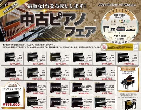 E:2021-7月鍵盤セールA3たて(生P).jpg