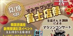 写真:12月19日(土)は富士店祭!|富士店